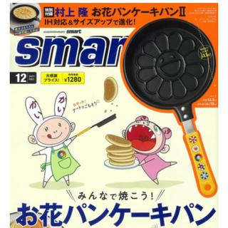 smart付録村上隆お花パンケーキパン