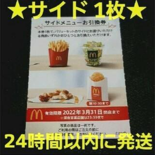 マクドナルド(マクドナルド)のマクドナルド株主優待券 サイドメニュー券 1枚 McDonald's(フード/ドリンク券)