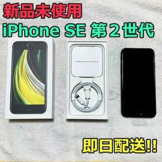 Apple - iPhoneSE 第2世代 ブラック(black) 64GB SIMフリー