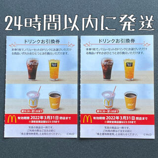 マクドナルド(マクドナルド)のマクドナルド株主優待券 ドリンク券 McDonald's(フード/ドリンク券)