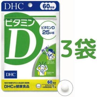 ディーエイチシー(DHC)の【180日分】DHC ビタミンD 60日分(60粒)×3袋(ビタミン)