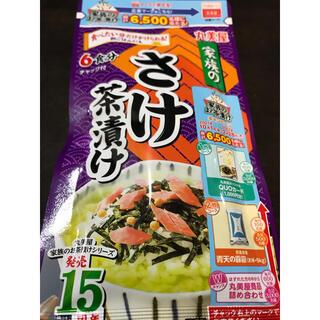 茶漬け(さけ)
