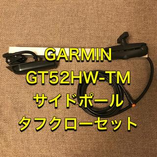 ガーミン(GARMIN)のGARMIN GT52HW-TM振動子 サイドマウントポール タフクローセット(その他)
