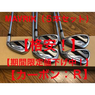 Callaway Golf - キャロウェイ マーベリック アイアンセット(5本) Diamana 50:R