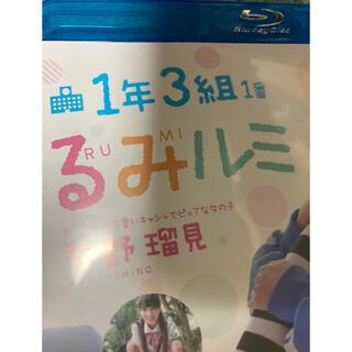石野瑠見 1年3組1番 るみルミ