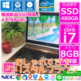 NEC - 人気♪ブラウン ノートパソコン 本体 Windows10 core i7 SSD