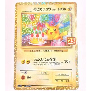 ポケモン - ポケモンカード 25th プロモカード おたんじょうびピカチュウ