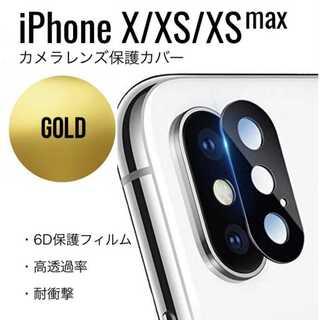 iPhone X XS XSMax レンズカバー レンズ保護 カメラ保護 金(保護フィルム)