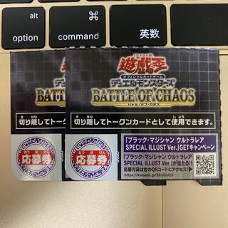 コナミ(KONAMI)の遊戯王 バトルオブカオス  応募券 2枚(その他)