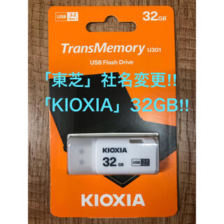 東芝 - 東芝=社名変更「KIOXIA 」USBメモリー 32GB 3.2
