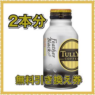 タリーズ フェザーブラック 缶コーヒー (ブラック)引換券 引き換え券 ローソン(フード/ドリンク券)
