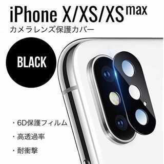iPhone X XS XSMax レンズカバー レンズ保護 カメラ保護(保護フィルム)