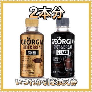 ジョージア コーヒー ブラック 微糖 ペットボトル 引き換え券 引換券 セブン(フード/ドリンク券)
