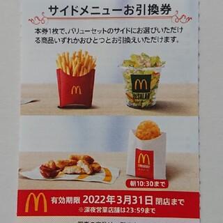 マクドナルド(マクドナルド)の最新 マクドナルド株主優待 サイドメニュー 1枚(フード/ドリンク券)