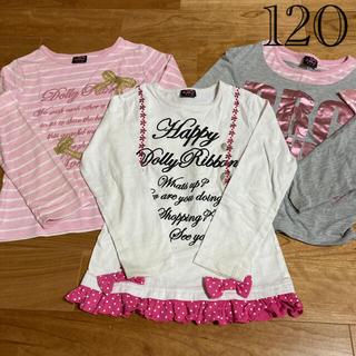 《120サイズ》ドーリーリボン 長袖Tシャツ 3点セット