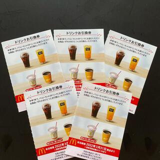 【最新】マクドナルド McDonald's 株主優待ドリンク券(フード/ドリンク券)