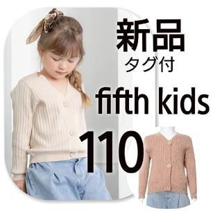 fifth - 新品 タグ付 フィフス fifth KIDS リブニット カーディガン 110