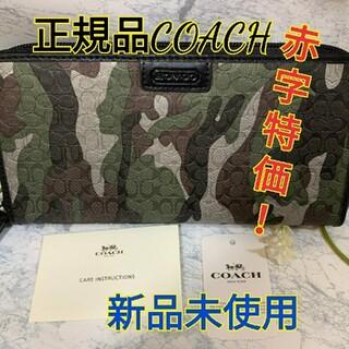 コーチ(COACH)の199c【赤字特価】正規品COACH 長財布 迷彩柄 グリーン/シルバー メンズ(長財布)