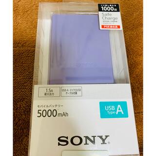 ソニー(SONY)のソニー USBポータブル電源 (5000mAh ブルー) CP-V5BABL(その他)