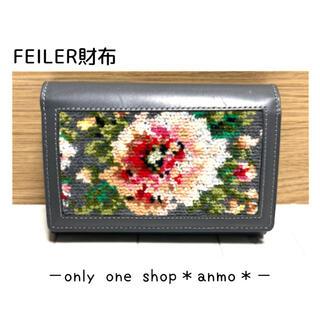 フェイラー(FEILER)のFEILER財布*中古品*¥3000(財布)