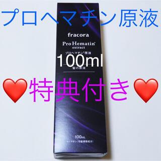 フラコラ(フラコラ)のフラコラ プロヘマチン原液  100ml⭐️プラセンタ潤白マスクプレゼント❤(トリートメント)