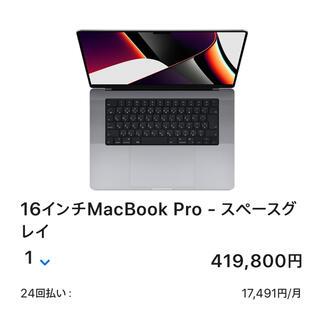 Mac (Apple) - M1MAX MacBook Pro 1tb 16インチ