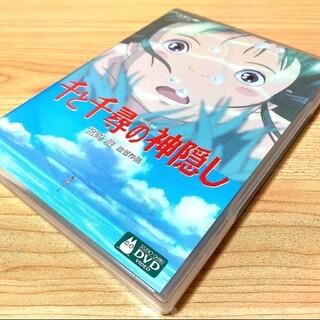 ジブリ - ジブリ正規品 千と千尋の神隠し DVD 純正ケース付き