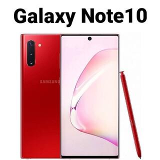 Galaxy - ✅未開封品 Galaxy Note10 オーラレッド SIMフリー 海外版
