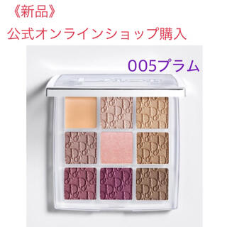 Dior - ディオール バックステージ アイパレット 005 プラム