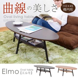 ローテーブル/楕円形(ローテーブル)