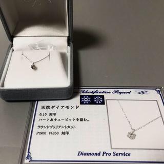 天然ダイヤモンド プラチナネックレス 0.10 pt900 pt850
