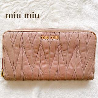 miumiu - 人気 miumiu ミュウミュウ 長財布 マトラッセ ラウンドファスナー