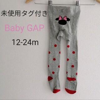 ベビーギャップ(babyGAP)の未使用 ギャップ ミニー タイツ 12-24(靴下/タイツ)