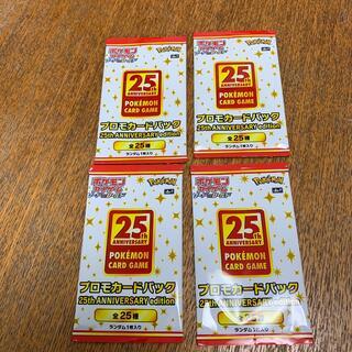 ポケモン - プロモカードパック 25th  ANNIVERSARY edition