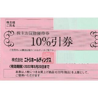 最新・ニトリ 株主優待券 10%引き券×1枚
