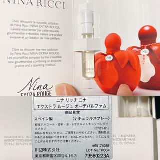 ニナリッチ(NINA RICCI)のニナ リッチ 香水サンプル 2点セット(香水(女性用))