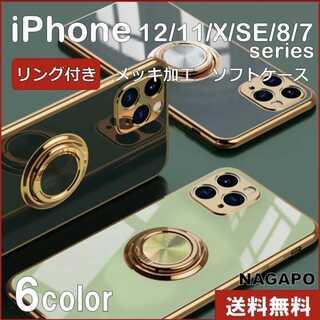 高級感♪ リング付き iPhone アイフォン ケース 全7色