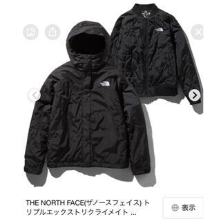 ザノースフェイス(THE NORTH FACE)のTHE NORTH FACE トリプルエックストリクライメイトジャケット (ダウンジャケット)