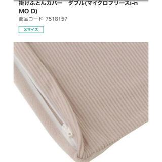 ニトリ - ニトリ 掛け布団カバー マイクロフリース