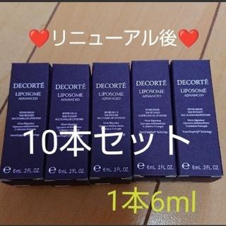 COSME DECORTE - リポソームアドバンストリペアセラム 6ml 10本セット