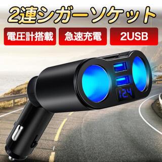 シガーソケット 車載充電器 USB 2連ソケット充電 電圧表示付 分配器 増設