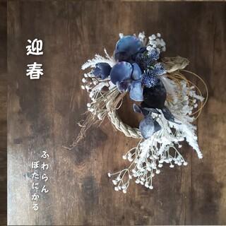専用✨迎春2022✨正月飾り胡蝶蘭ブルー (フェイク)(その他)
