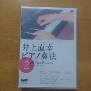 井上直幸ピアノ奏法 第2巻