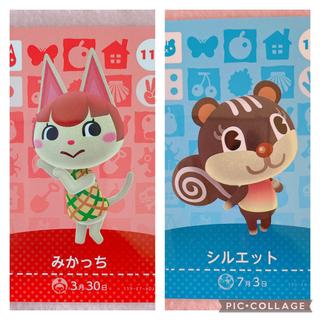 ニンテンドースイッチ(Nintendo Switch)のどうぶつの森 amiiboカード シルエット あつ森 アミーボ (カード)