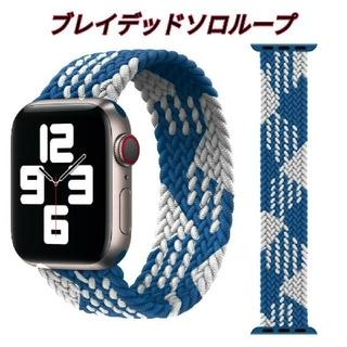 Apple Watch ブレイデッドソロループ バンド 38/40mm Sサイズ(腕時計)