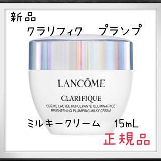 LANCOME - 新品 ランコム クラリフィク プランプ ミルキークリーム 15mL