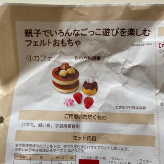 フェリシモ(FELISSIMO)のフェリシモ 手作りおもちゃ カフェ(ぬいぐるみ/人形)