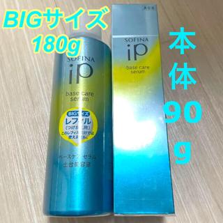 SOFINA - ソフィーナ iP ベースケア セラム 土台美容液 本体+レフィルBIG 180g