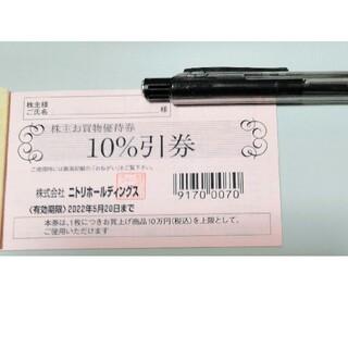ニトリ - ニトリ 株主優待 お買物優待券
