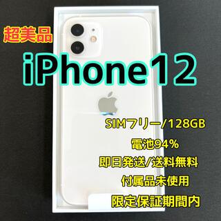iPhone - iPhone12 ホワイト 128GB SIMフリー 本体 限定保証有 超美品